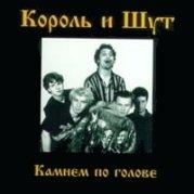 Камнем по голове, 1996 - альбом группы Король и Шут