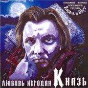 Любовь Негодяя, 2005 - альбом группы Король и Шут