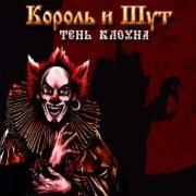 Тень Клоуна, 2008 - альбом группы Король и Шут