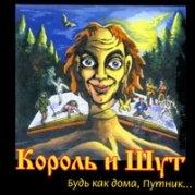 Король и Шут, 1997 - альбом группы Король и Шут