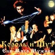 Ели Мясо Мужики, 1999 - альбом группы Король и Шут