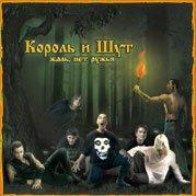 Жаль, нет ружья!, 2002 - альбом группы Король и Шут