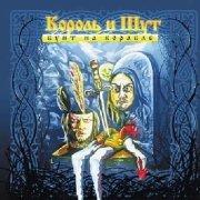 Бунт на корабле, 2004 - альбом группы Король и Шут